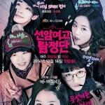 Seonam Girls High School Investigators
