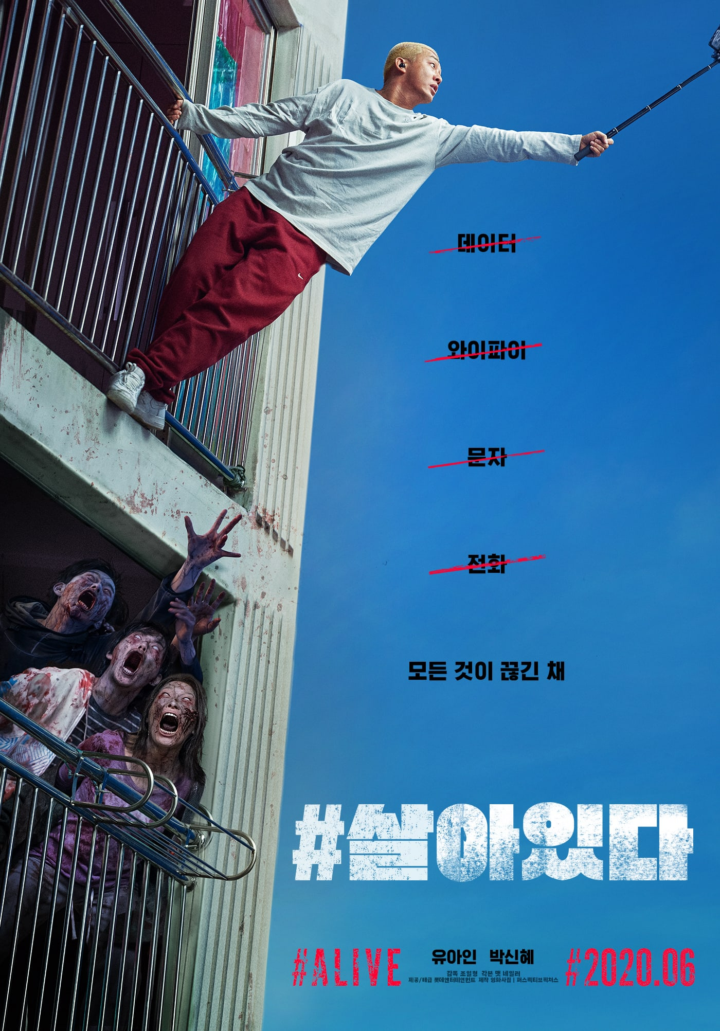 #Alive, Yoo Ah In and Zombies